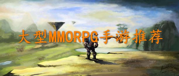 MMORPG手游推荐