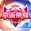 幸運榮耀app
