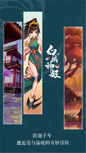 幻域神姬圖3