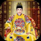 安卓皇帝9.86破解版