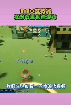 MMO模拟器图3