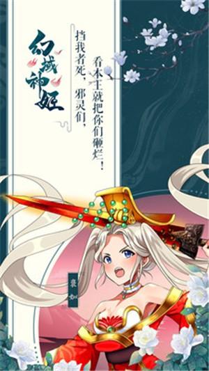 幻域神姬圖2