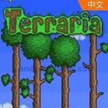 泰拉瑞亚1.4pc版