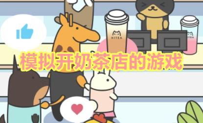 模拟开奶茶店的游戏合集