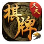 久久棋牌app