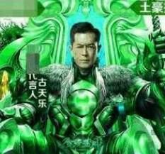 古天乐绿色传奇