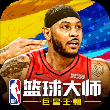 nba籃球大師九游版