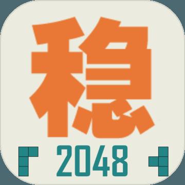 不穩定的2048