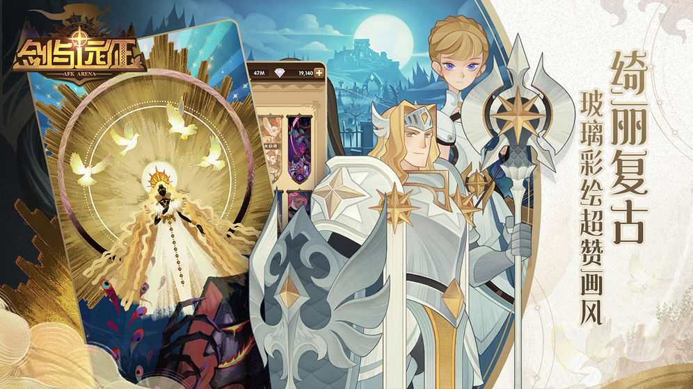 剑与远征uzi代言版