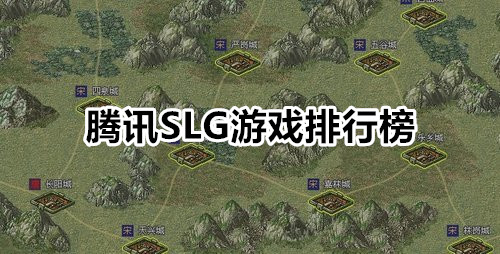 腾讯SLG游戏排行榜