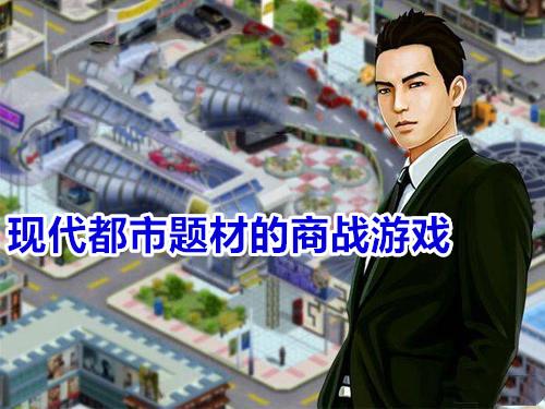 現代都市題材的商戰游戲