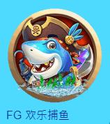 fg欢乐捕鱼