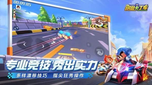 跑跑卡丁车s6赛季版图5