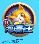 gpk海霸王