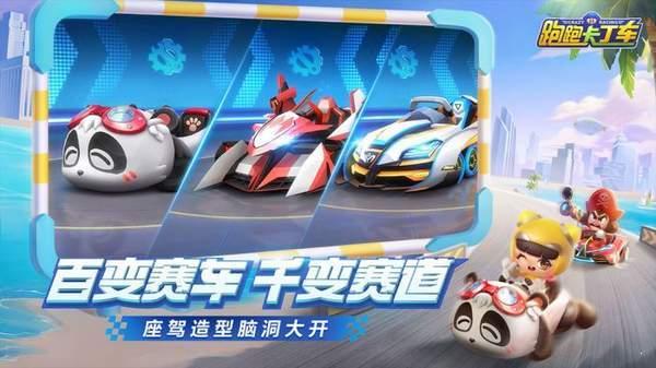 跑跑卡丁车s6赛季版图2