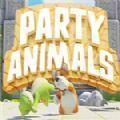 派对动物游戏