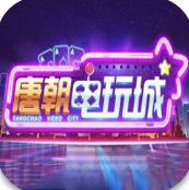 唐朝電玩城