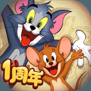 猫和老鼠手游S5赛季版