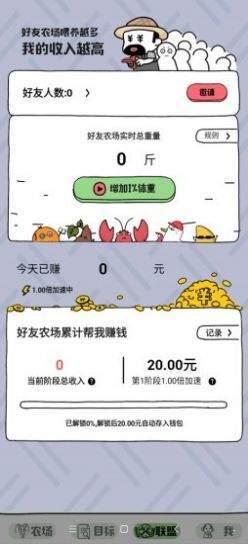 王者農場紅包版圖2