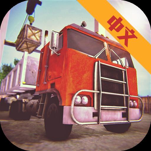 起重卡車模擬器
