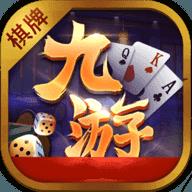 九游棋牌app