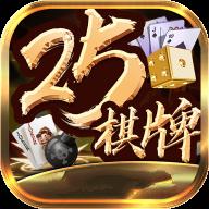 25棋牌app