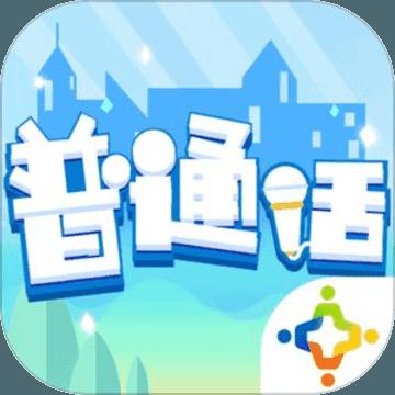 普通话小镇官网版