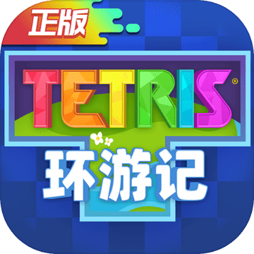 Tetris環游記