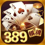 389棋牌游戏