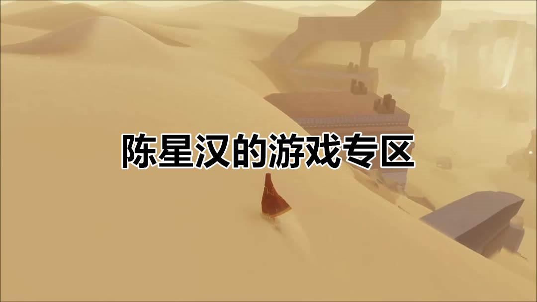 陳星漢的游戲專區