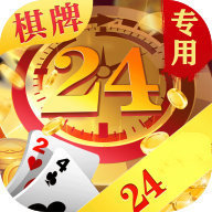 24棋牌下载