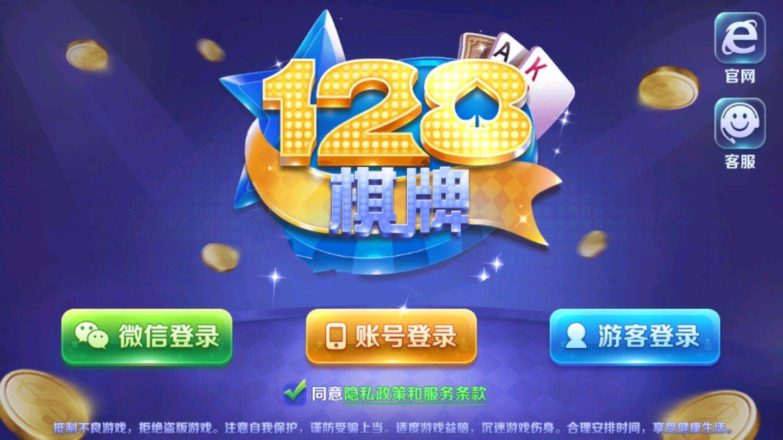 128棋牌app图1