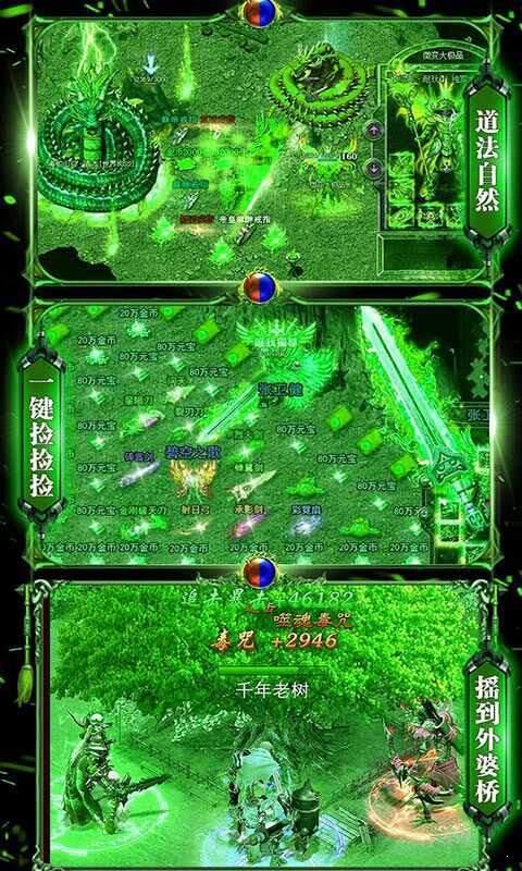 绿毒sf传奇单职业图3