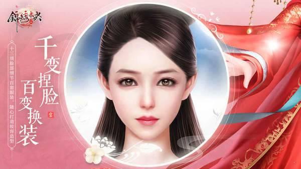 锦绣南歌手游图4
