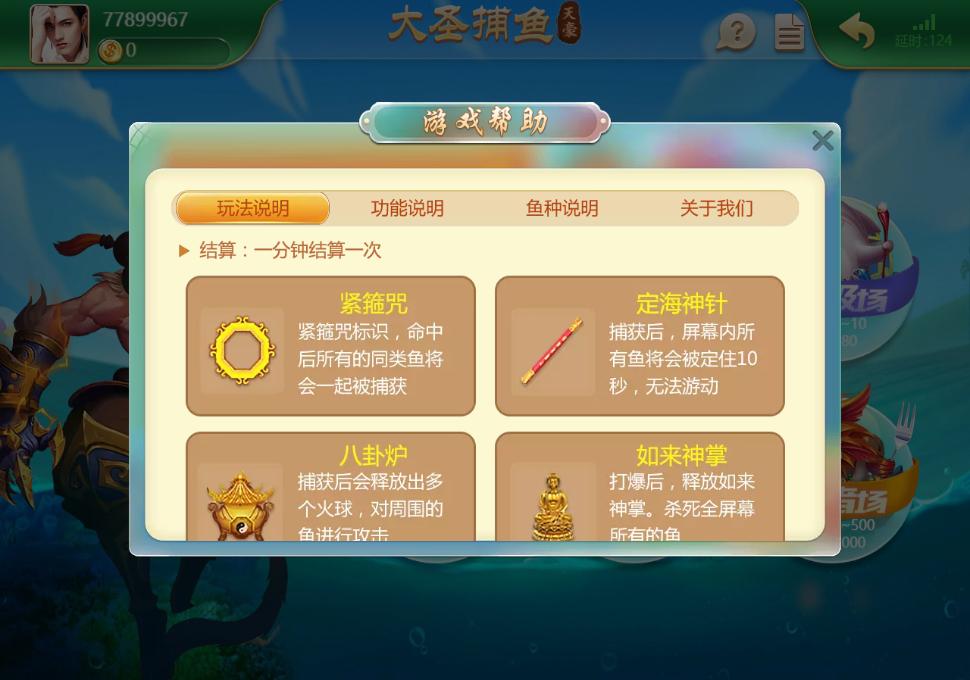 大圣捕鱼游戏图2