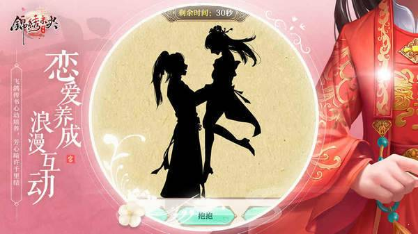 锦绣南歌手游图2
