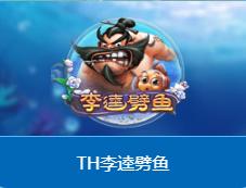 TH李逵劈鱼