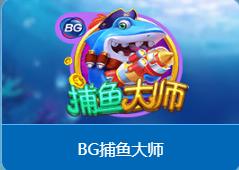 bg捕鱼大师平台