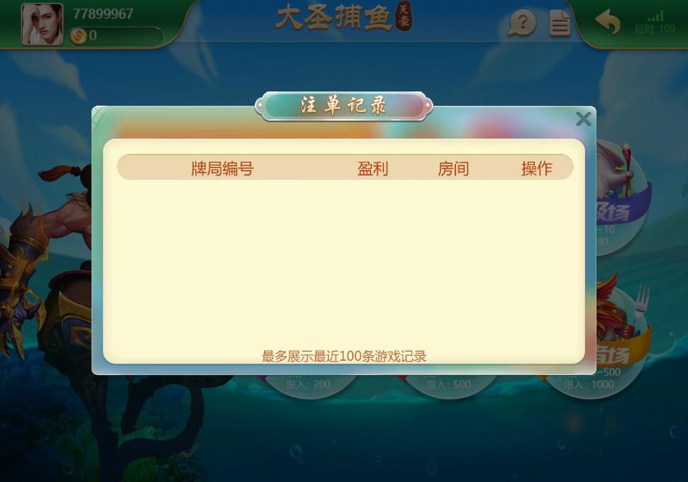 大圣捕鱼游戏图3