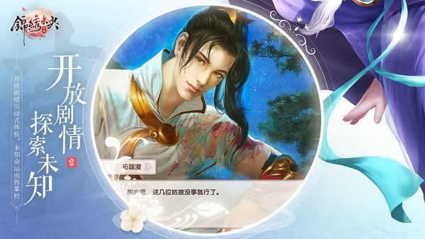 锦绣南歌手游图1
