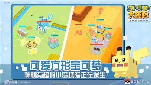 宝可梦大冒险官网版图4