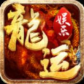 龙运娱乐app