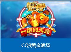CQ9黄金渔场