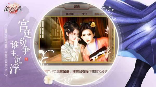 锦绣南歌手游图5