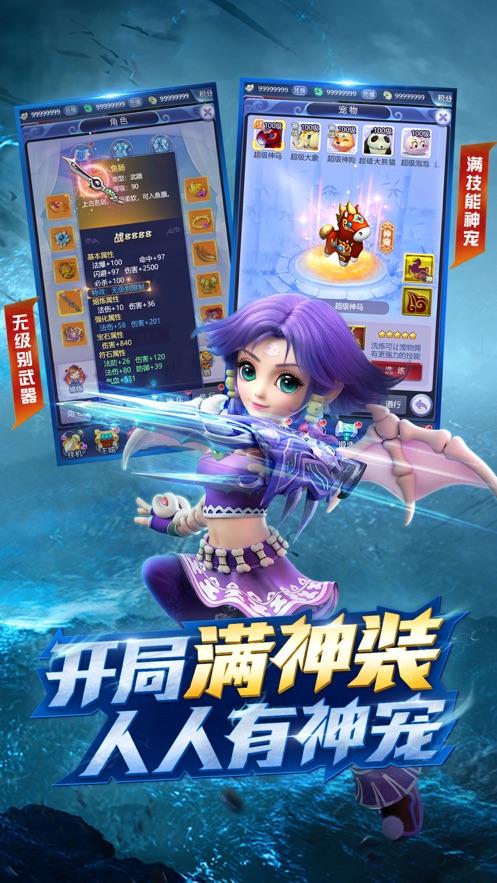 梦幻西游网页版图1