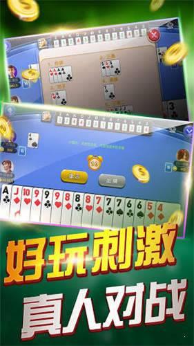 興動棋牌app圖2