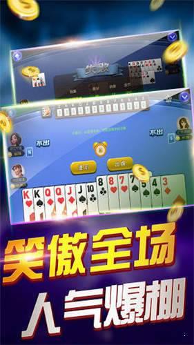 興動棋牌app圖3