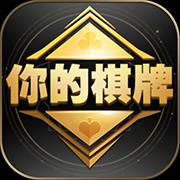 你的棋牌app