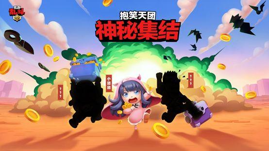 荒野亂斗騰訊版圖1