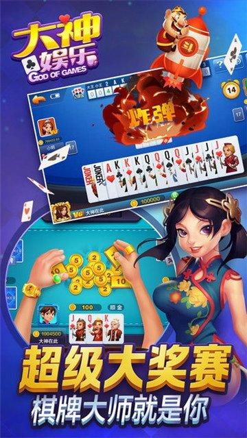 大神娛樂app圖2